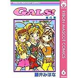 GALS! 6 (りぼんマスコットコミックスDIGITAL)