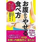 お腹からやせる食べ方: 日本人の体にピッタリの「食べてやせる」ダイエット法 (知的生きかた文庫)