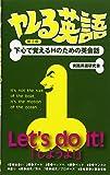 ヤレる英語 第3版
