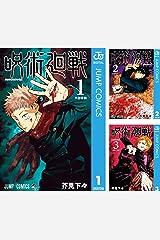 呪術廻戦 Kindle版