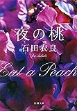 夜の桃(新潮文庫)