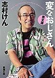 変なおじさん【完全版】 (新潮文庫)