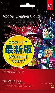 【旧製品】Adobe Creative Cloud 12ヶ月版 [ダウンロードカード]