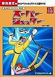 スーパージェッター [カラー版] スペシャルプライス版DVD 【想い出のアニメライブラリー 第46集】