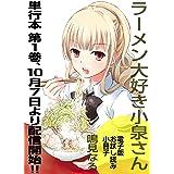 ラーメン大好き小泉さん 電子版お試し読み小冊子 (バンブーコミックス)