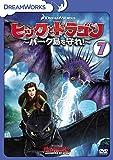 ヒックとドラゴン~バーク島を守れ!~ Vol.7 [DVD]