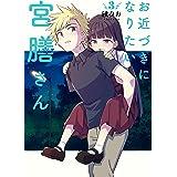 お近づきになりたい宮膳さん 3巻 (デジタル版ガンガンコミックスJOKER)
