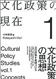 文化政策の現在1 文化政策の思想