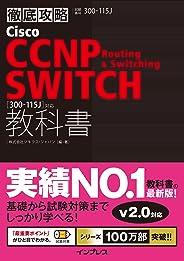 徹底攻略 Cisco CCNP Routing & Switching SWITCH教科書[300-115J]対応 徹底攻略シリーズ