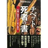 チベット死者の書―仏典に秘められた死と転生 (NHKスペシャル)
