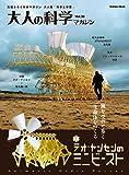 テオ・ヤンセンのミニビースト (大人の科学マガジンシリーズ)