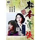 <あの頃映画> 疑惑 [DVD]