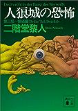 人狼城の恐怖 第三部探偵編 (講談社文庫)