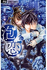 泡恋(2) (フラワーコミックス) Kindle版