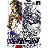 BREAK-AGE【完全版】(4) (Jコミックテラス×ナンバーナイン)