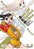 ダンス イン ザ ヴァンパイアバンド エイジ オブ スカーレット オーダー 03 (コロナ・コミックス)