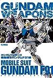 ガンダムウェポンズ 機動戦士ガンダムF91編 (ホビージャパンMOOK 926)