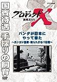 プロジェクトX 挑戦者たち パンダが日本にやって来た~カンカン重病・知られざる11日間~ [DVD]