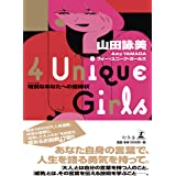 4 Unique Girls 特別なあなたへの招待状