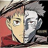 【メーカー特典あり】 「呪術廻戦」オリジナル・サウンドトラック
