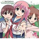 橋本みゆき「咲-Saki-」Best Album ~Anthology~