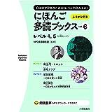 にほんご多読ブックス vol. 6 (Taishukan Japanese Readers)
