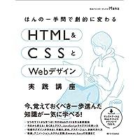 ほんの一手間で劇的に変わるHTML&CSSとWebデザイン実践講座