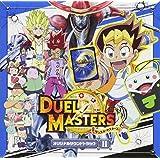 デュエル・マスターズ-オリジナルサウンドトラック II