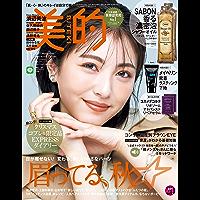 美的 2021年 11月号 [雑誌]