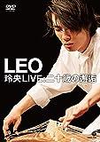 玲央 LIVE : 二十歳の邂逅 [DVD]