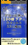 宇宙の法則で100倍ラクに生きられる22の魔法 (SK文庫)