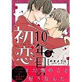 10年目の初恋5 (シャルルコミックス)