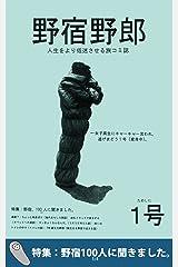野宿野郎 ためしに1号: 人生をより低迷させる旅コミ誌 (野宿野郎デジタル) Kindle版