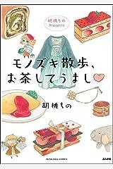 胡桃ちのPresents モノズキ散歩、お茶してうまし (主任がゆく!スペシャル) Kindle版