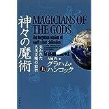 神々の魔術 (上)  失われた古代文明の叡智