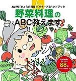 NHK「きょうの料理ビギナーズ」ハンドブック 野菜料理のABC教えます (生活実用シリーズ NHK「きょうの料理ビギナーズ」ハンドブック)