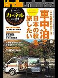 CarNeru(カーネル) Vol.47 (2020-09-10) [雑誌]