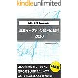 原油マーケットの動向と経緯2020 新興国への投資