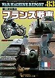 第二次大戦のフランス戦車 (WAR MACHINE REPORT No.83)