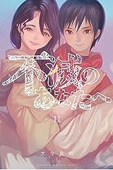不滅のあなたへ(11) (週刊少年マガジンコミックス) Kindle版