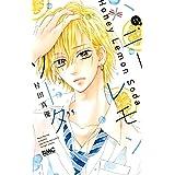 ハニーレモンソーダ 11 (りぼんマスコットコミックス)
