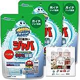 【Amazon.co.jp 限定】【まとめ買い】 スクラビングバブル 風呂釜洗浄剤 ジャバ 1つ穴用 粉末タイプ 3個セ…