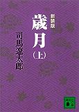 新装版 歳月(上) (講談社文庫)