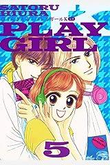 プレイガールK 5巻 Kindle版