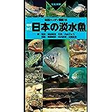 山溪ハンディ図鑑 増補改訂 日本の淡水魚