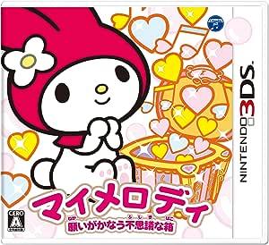 マイメロディ 願いがかなう不思議な箱 - 3DS