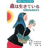 森は生きている──12月のものがたり (斎藤公子監修名作絵本)