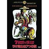 ラオ博士の七つの顔 [DVD]