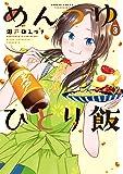 めんつゆひとり飯 (3) (バンブー・コミックス)