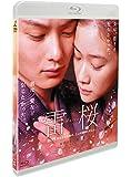雷桜 ブルーレイ [Blu-ray]